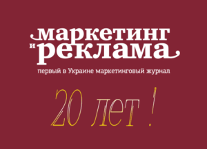 sm_mir_prazdnuet_den_rozhdeniya_zhurnalu_marketing_i_reklama_20_let-2
