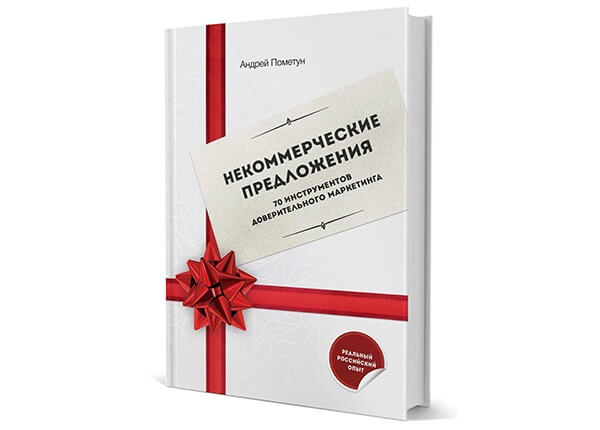 70_instrumentov_doveritelnogo_marketinga